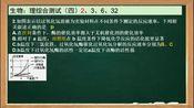 【物理】黑龙江省牡丹江市第一高级中学【高三理科】直播教室5