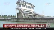 [中国新闻]国家防汛抗旱总指挥部通报防汛抗旱行政责任人名单