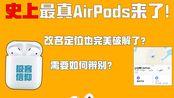到了这个地步,你还能怎么区分?华强北11月中旬最新AirPods二代破解改名定位功能 iphone11和ios系统完美兼容