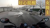 【MotoVlog】#134 骑摩托稍有疏忽 可能就被他害s了 感谢女骑士好心提醒 试骑哈雷883