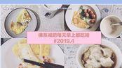 【vlog】吃了吗您|佛系减肥4月第三周早饭合集|剩饭又出场了|2019.4