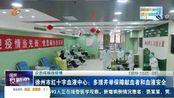 徐州市红十字血液中心:多措并举保障献血者和血液安全