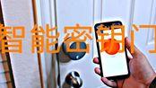 智能密钥门:手机一键开关,远程app操控,可设置密钥有效期