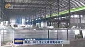 [山东新闻联播]枣庄:38个过亿元项目集中开工