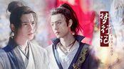 【杨洋×肖战】【林动×令狐冲】梦行记·师兄就是应该照顾师弟