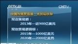 [视频]聚焦亚信峰会 普京接受中国媒体联合书面采访