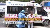 【湖北】好消息!湖北黄石首例确诊产妇康复出院:母女平安