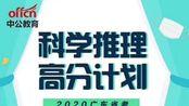 """【广东省考行测】科学推理""""高分计划""""配套视频(中公教育)"""