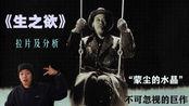 【木下看电影01】电影大师黑泽明佳作《生之欲》拉片分析