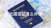 出国签证怎么办理,出国签证办理流程