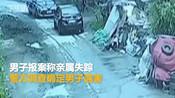 【黑龙江】鸡西市男子报案称亲属失踪 警方调查确定失踪男子遇害