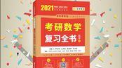 2021年李永乐考研数学复习全书 第五章 例16-例30