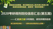 【持续更新】2020考研调剂院校信息汇总(第五期)浙江省所有高校、研究所调剂信息。低分过线同学们的福音!绝对干货满满!同学们快来看吧!