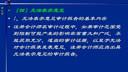 审计学46-视频教程-西安交大-要密码请到www.Daboshi.com