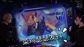 「Cytus II」 新角色Crystal PuNK Chandelier XIII 混沌12