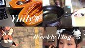 Yiiily's VLOG #3 | 一周碎片 | 做早饭 | 周末带娃