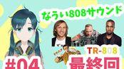 【熟肉】介绍最近的808曲目 关于TR-808的杂谈(4)最终回【Reni Channel】