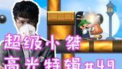 【超级小桀|高光特辑#49】炮栗骑脸怎么输?