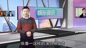 """张鲁一不屑用年龄限制自己,1演技好得让黄渤以为他是""""日本人"""""""