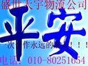 北京到广东汕尾物流公司 大件运输公司80251654