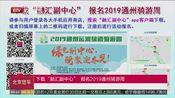 """[北京您早]下载""""融汇副中心"""" 报名2019通州骑游周"""
