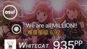 WhiteCat丨935pp 98.10%FC丨765 MILLION ALLSTARS - UNION [We are all MILLION!] +HDDT