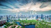 《重庆之门---渝北》,重庆渝北区宣传片。