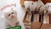 【Onnuk】韩国女生onuk的日常生活>>>衣服管理tip/针织衣服的清洗/准备年末礼物(feat.Le jour)