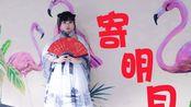 【紫忆】寄明月一个来自辽宁锦州的胖妹妹将相思寄明月,期盼你们能察觉~
