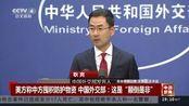 """美方称中方囤积防护物资中国外交部:这是""""颠倒是非"""""""