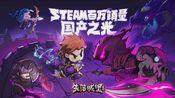 【steam移植●失落城堡】第二周目第三关—秘密通道(娱乐、剧情、操作)