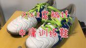 【足球鞋测评】X15.3皮版tf简评 中庸训练鞋 小场战鞋