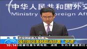 """0001.中国网络电视台-[新闻直播间]外交部:强烈敦促美韩取消部署""""萨德""""_CCTV节目官网-CCTV-13_央视网()[高清版]"""